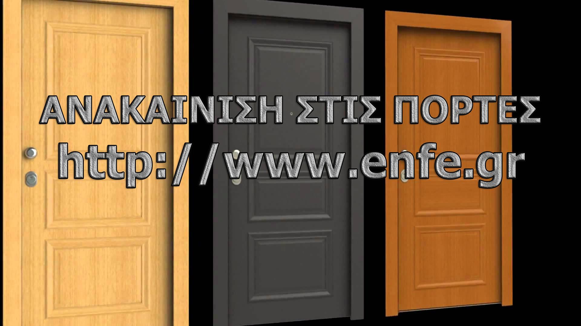 ανακαίνιση πόρτες