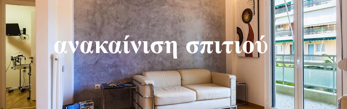 ανακαίνιση ενός σπιτιού