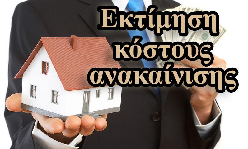 Εκτίμηση κόστους ανακαίνισης σπιτιού
