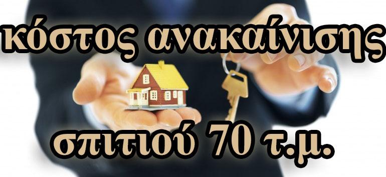 Κόστος ανακαίνισης σπιτιού 70 τμ