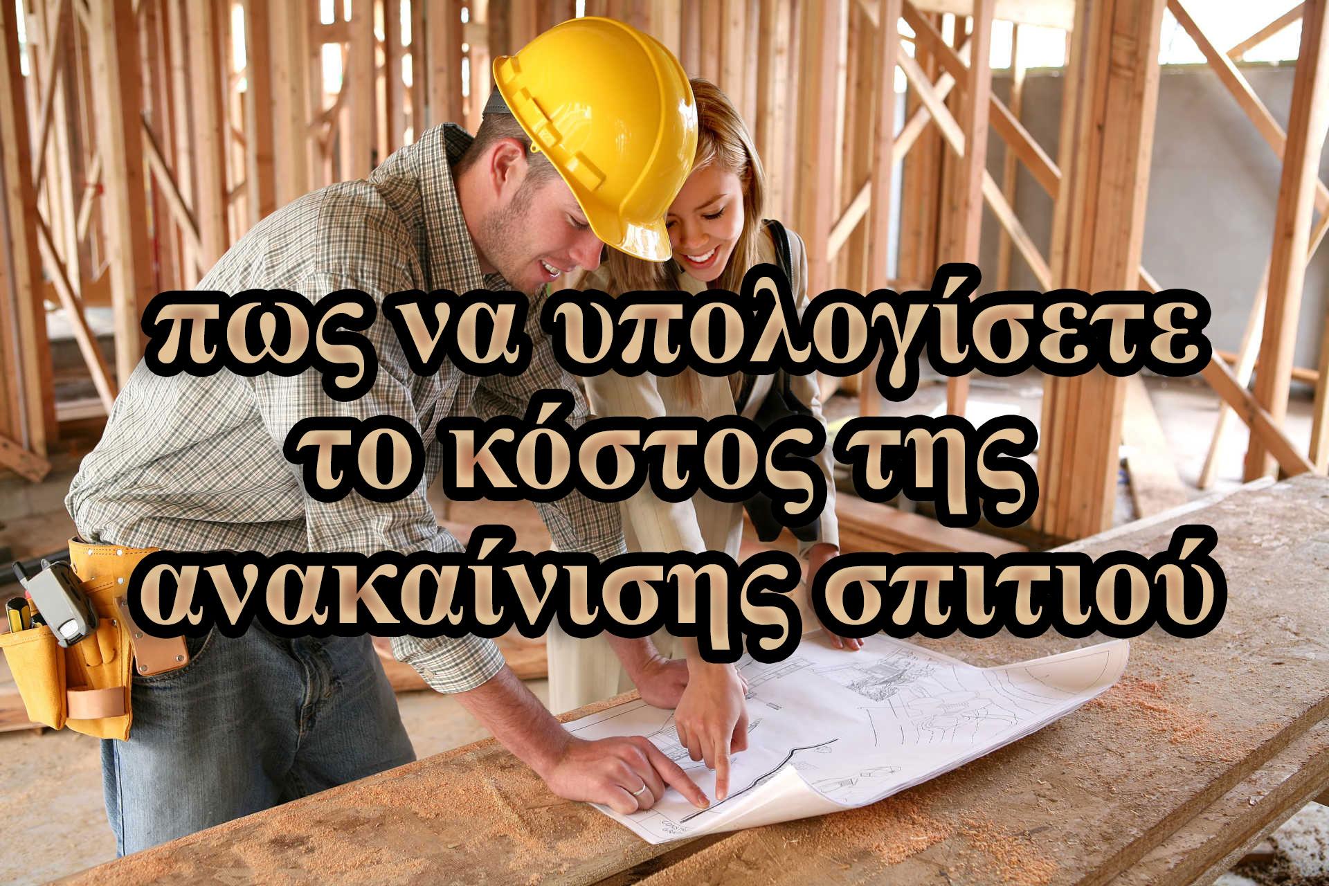 Πως να υπολογίσετε το κόστος ανακαίνισης σπιτιού